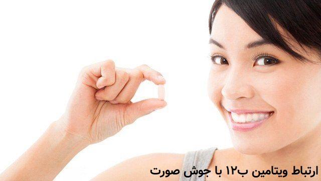 زنی که قرص ویتامین ب12 دردست دارد   ارتباط ویتامین ب 12 با جوش صورت   سیوطب