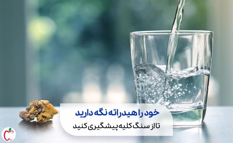 یک لیوان آب و یک سنگ کلیه سیوطب