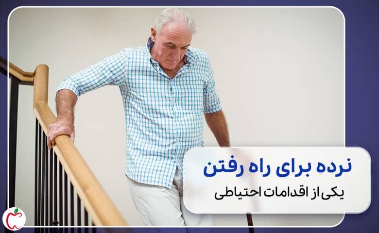 پرستار سالمندان | نرده برای راه ر�تن
