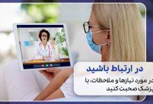 زنی در حال صحبت با پزشک سیوطب