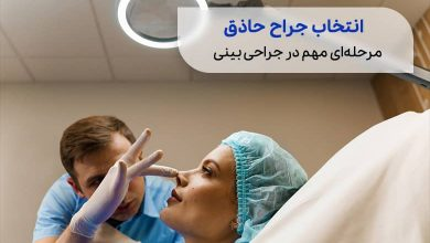 معاینه قبل از جراحی بینی| سیوطب