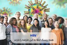 افرادی از نژادها و سنین متفاوت و ویروس تبخال تناسلی سیوطب