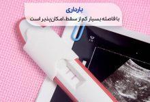 آزمایش بارداری بعد از سقط سیوطب