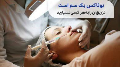 پزشک در حال تزریق بوتاکس|سیوطب