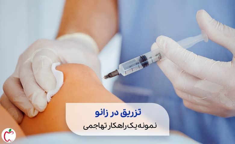 تزریق به زانو برای درمان زانودرد   سیوطب