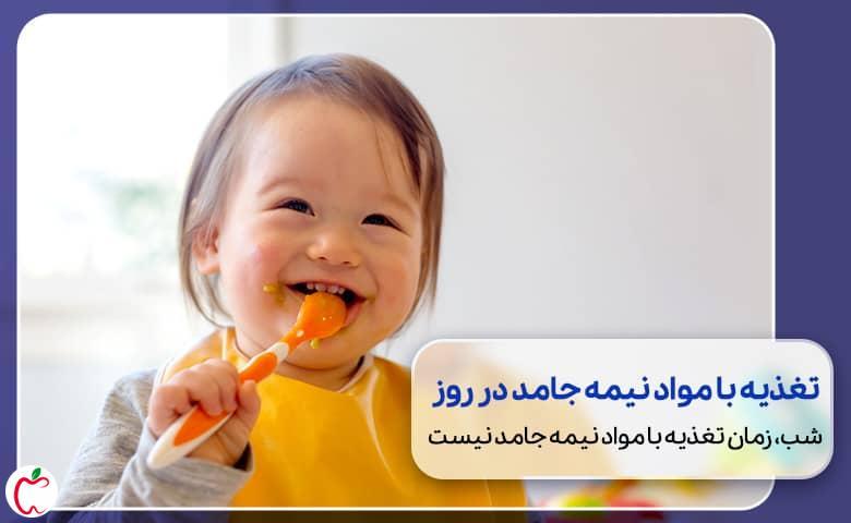 غذای کودک شش ماهه سیو طب