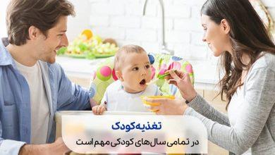 کودکی در حال خوردن غذاهای مناسب برای رشد کودکان در کنار خانواده