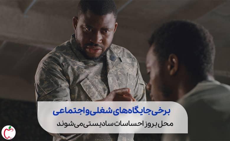 یک افسر آموزش سادیست در حال داد کشیدن بر سر سرباز سیوطب
