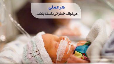 نوزادی در حال آماده شدن برای جراحی دستگاه تناسلی کودکان
