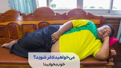 مرد چاقی که خوابیده است سیو طب