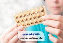 یک ورق قرص ضد بارداری سیو طب