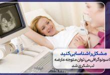 زنی در مرکز سونوگرافی سیو طب