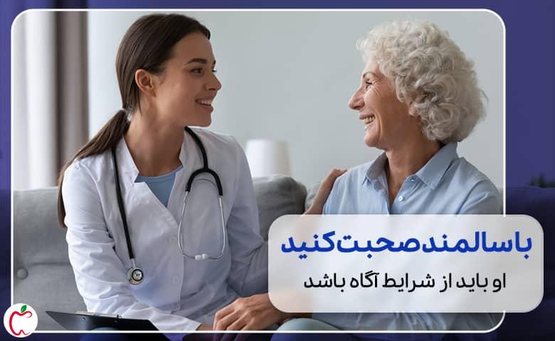 پرستار در حال حر� زدن با پیرزن سیوطب