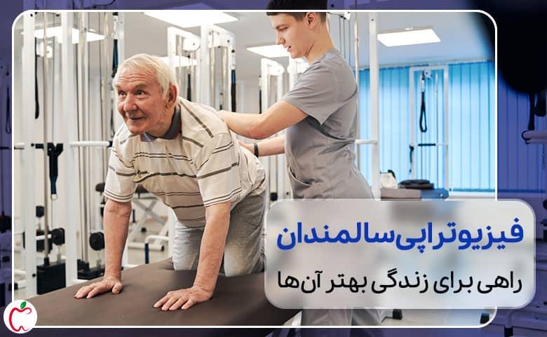 پیرمردی در مرکز فیزیوتراپی سیوطب