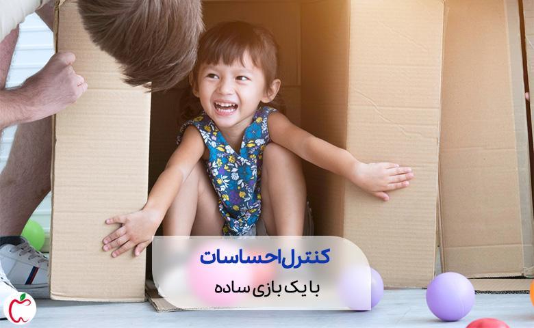 کودکی که کمی دستپاچه است سیوطب