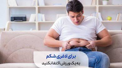 مرد چاقی در حال نگاه کردن به شکم خود سیوطب