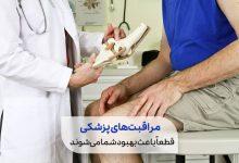 مراجعه مردی به پزشک برای درمان زانودرد | سیوطب