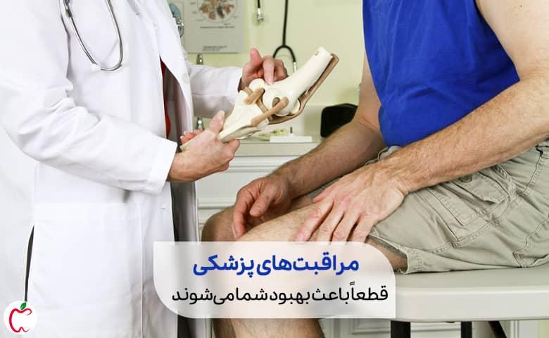 مراجعه مردی به پزشک برای درمان زانودرد   سیوطب