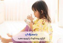 کودکی خندان روی تخت بیمارستان در حال نوشیدن آب سیوطب
