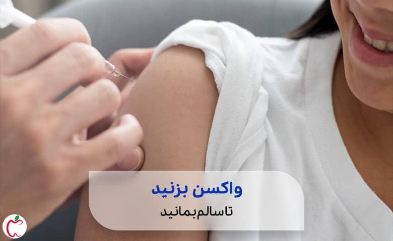 زنی در حال تزریق واکسن سیوطب
