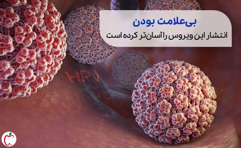 ویروس HPV سیوطب