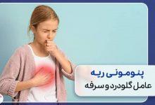 کودک بیمار با ریه های درگیر سیوطب