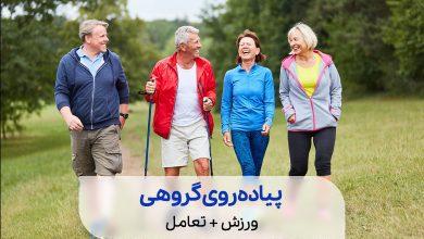 پیاده روی سالمندانی که پاهایشان معلوم است| سیوطب