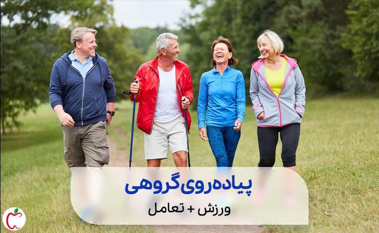 پیاده روی سالمندانی که پاهایشان معلوم است  سیوطب