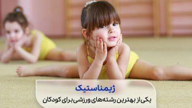 کودک ژیمناست سیوطب