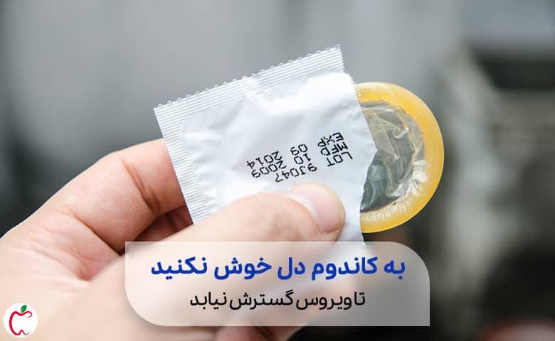 یک بسته کاندوم | زگیل تناسلی