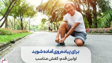ورزش سالمند با یک جفت کفش کتانی نو