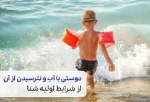 شنای کودک با بازوبند بادی در دریا | سیوطب