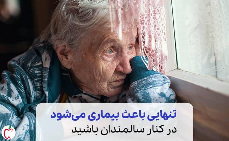 پیرزنی ا�سرده    تنهایی سالمندان