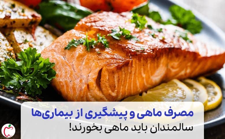 خوراک ماهی |  تغذیه سالمندان