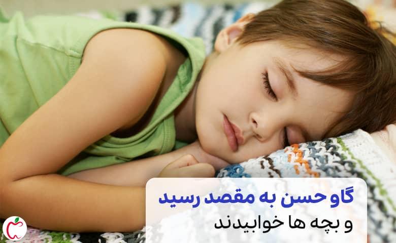 کودکان خوابیده اند |  سیوطب