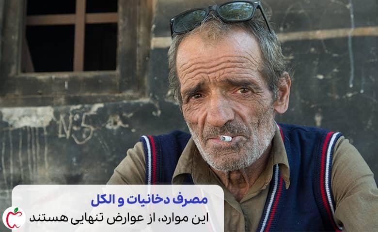 پیرمرد در حال سیگار کشیدن سیوطب