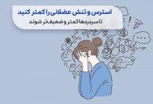 المانی از فرد دارای استرس که دلیل سردرد تنشی است  سیوطب