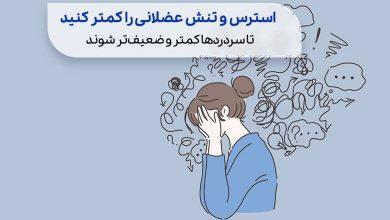 المانی از فرد دارای استرس که دلیل سردرد تنشی است| سیوطب