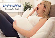 زنی مبتلا به بی خوابی در بارداری سیوطب