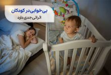 کودک مبتلا به بی خوابی کودکان سیوطب