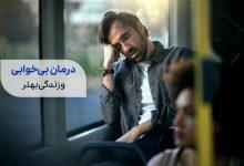 مردی که به درمان بی خوابی نیاز دارد سیوطب