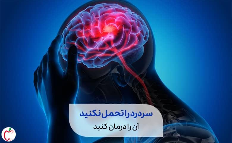 درمان سردرد | سیوطب