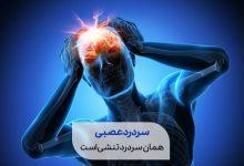 نقاطی که با درمان سردرد عصبی دیگر درد نمی گیرند سیوطب