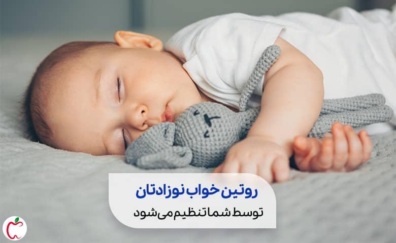نوزادی در خواب بعد از برطرف شدن علت بی خوابی نوزاد  سیوطب