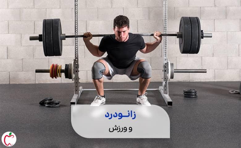 مردی در حالت اسکوات ورزش زانو درد سیوطب