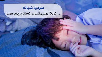 سردرد شبانه کودکان |کودکی در هنگام شب سرش را گرفته است سیوطب