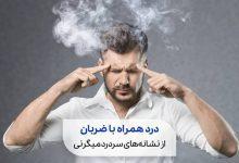 مردی دارای میگرن | درمان میگرن | سیوطب