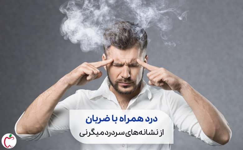 مردی دارای میگرن   درمان میگرن   سیوطب