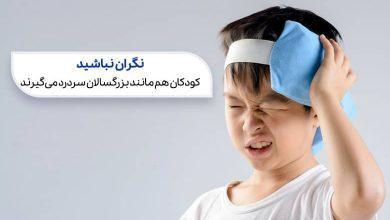 سردرد کودکان سیوطب