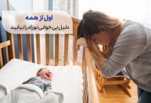 علت بی خوابی نوزاد | سیوطب